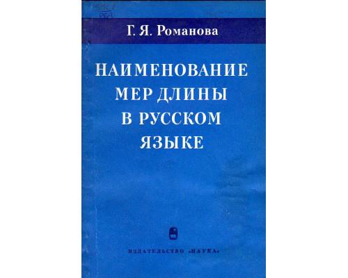 Наименование мер длины в русском языке.