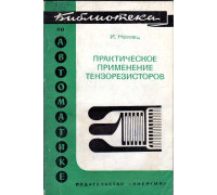 Практическое применение тензорезисторов.
