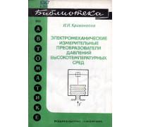 Электромеханические измерительные преобразователи давлений высокотемпературных сред
