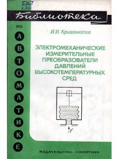 Книга Электромеханические измерительные преобразователи давлений высокотемпературных сред по цене 210.00 р.