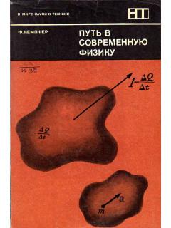 Путь в современную физику.