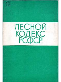 Книга Лесной кодекс РСФСР. по цене 210.00 р.