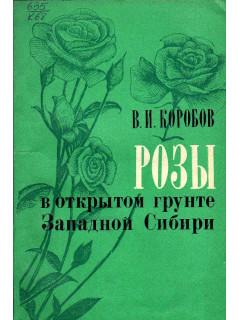 Книга Розы в открытом грунте Западной Сибири. по цене 270.00 р.