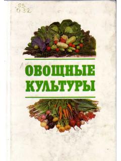 Овощные культуры.