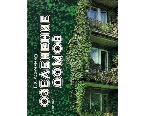 Озеленение домов.