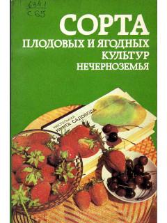 Сорта плодовых и ягодных культур Нечерноземья.