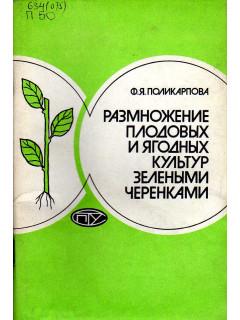 Размножение плодовых, ягодных и декоративных культур зелеными черенками.