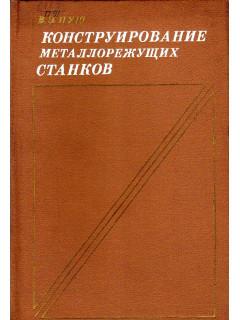 Конструирование металлорежущих станков.