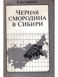 Книга Черная смородина в Сибири: технология выращивания, заготовка и переработка. по цене 430.00 р.