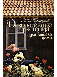 Декоративные растения для вашего дома.