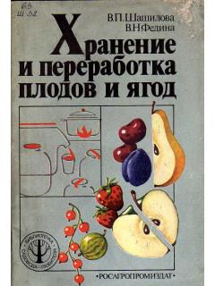Хранение и переработка плодов и ягод.