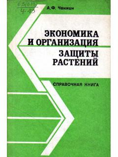 Экономика и организация защиты растений