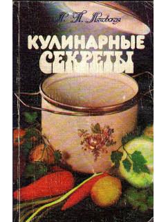 Кулинарные секреты.