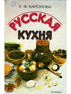 Русская кухня.