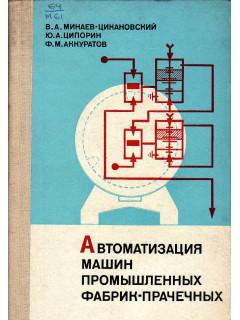 Книга Автоматизация машин промышленных фабрик-прачечных по цене 320.00 р.