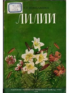 Книга Лилии по цене 320.00 р.