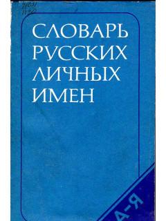 Книга Словарь русских личных имен. по цене 110.00 р.