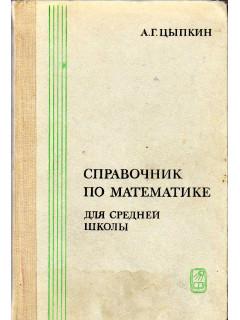 Справочник по математике для средней школы.