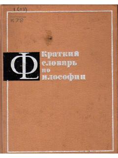 Книга Краткий словарь по философии. по цене 90.00 р.