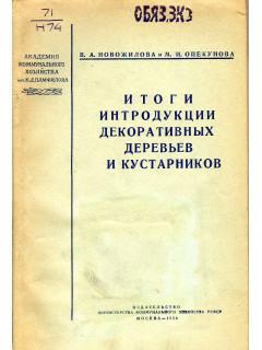 Книга Итоги интродукции декоративных деревьев и кустарников по цене 430.00 р.