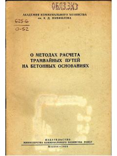 Книга О методах расчета трамвайных путей на бетонных основаниях по цене 320.00 р.