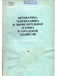 Книга Автоматика, телемеханика и вычислительная техника в городском хозяйстве №2 по цене 320.00 р.