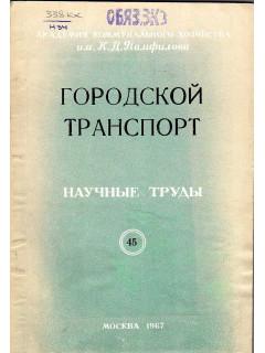 Книга Городской транспорт №4 по цене 320.00 р.