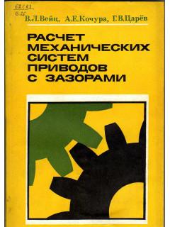 Книга Расчет механических систем приводов с зазорами. по цене 140.00 р.