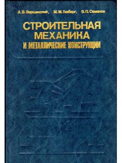 Книга Строительная механика и металлические конструкции. по цене 480.00 р.
