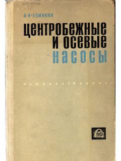 Книга Центробежные и осевые насосы. по цене 580.00 р.