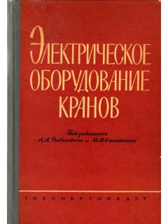 Книга Электрическое оборудование кранов. по цене 430.00 р.