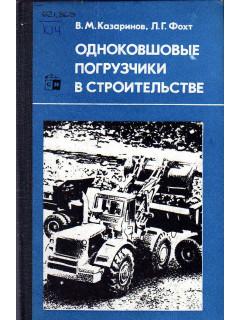 Книга Универсальные одноковшовые погрузчики в строительстве. по цене 240.00 р.