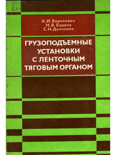 Книга Грузоподъемные установки с ленточным тяговым органом. по цене 370.00 р.