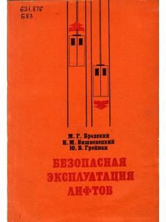 Безопасная эксплуатация лифтов.