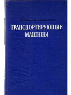 Книга Транспортирующие машины. по цене 370.00 р.