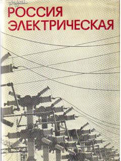 Россия электрическая.