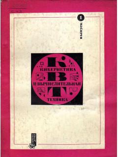 Книга Кибернетика и вычислительная техника. № 1 по цене 270.00 р.