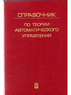 Справочник по теории автоматического управления.